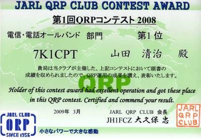 Qrp_test_award