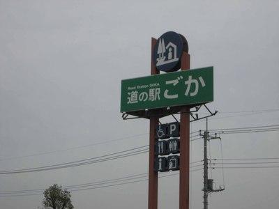 Gokamachi