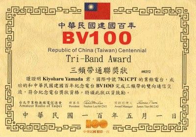 Bv1003band