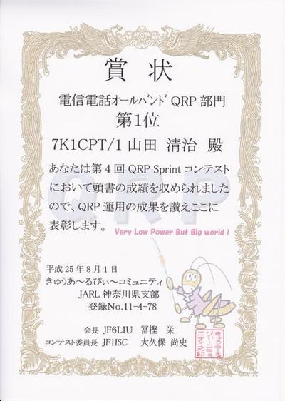 Qrp_award