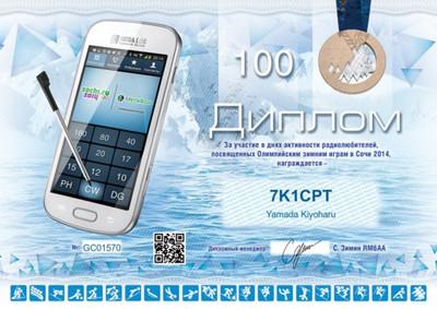 7k1cpt_ok_wintercw_1001