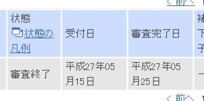 Djg6_sinsei2
