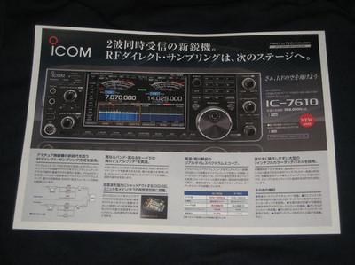 Ic7610