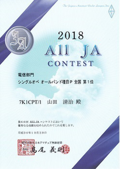2018all_ja_small