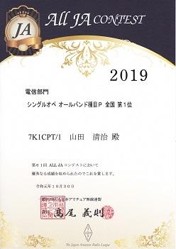 2019-all-ja-small