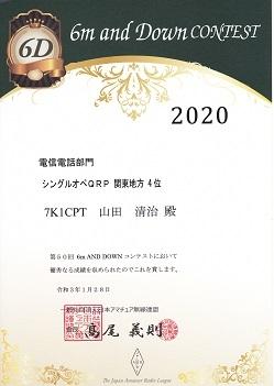 2020-6d-award