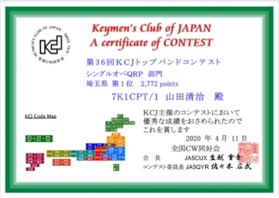2020-kcj-top-band-contest