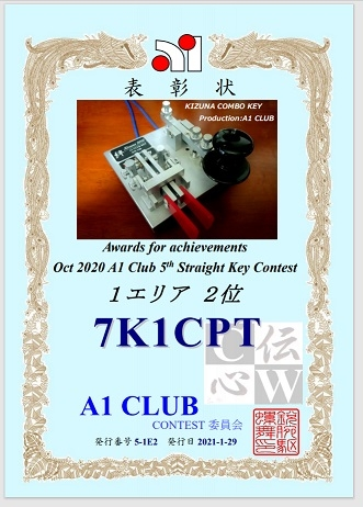 2020a1-1area2nd-place-web
