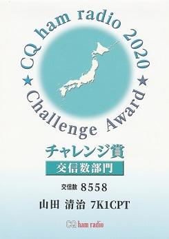 Cq-award-small