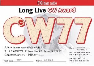 Cw77-award-s