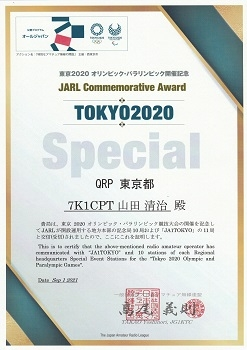 Tokyo2020-special-small